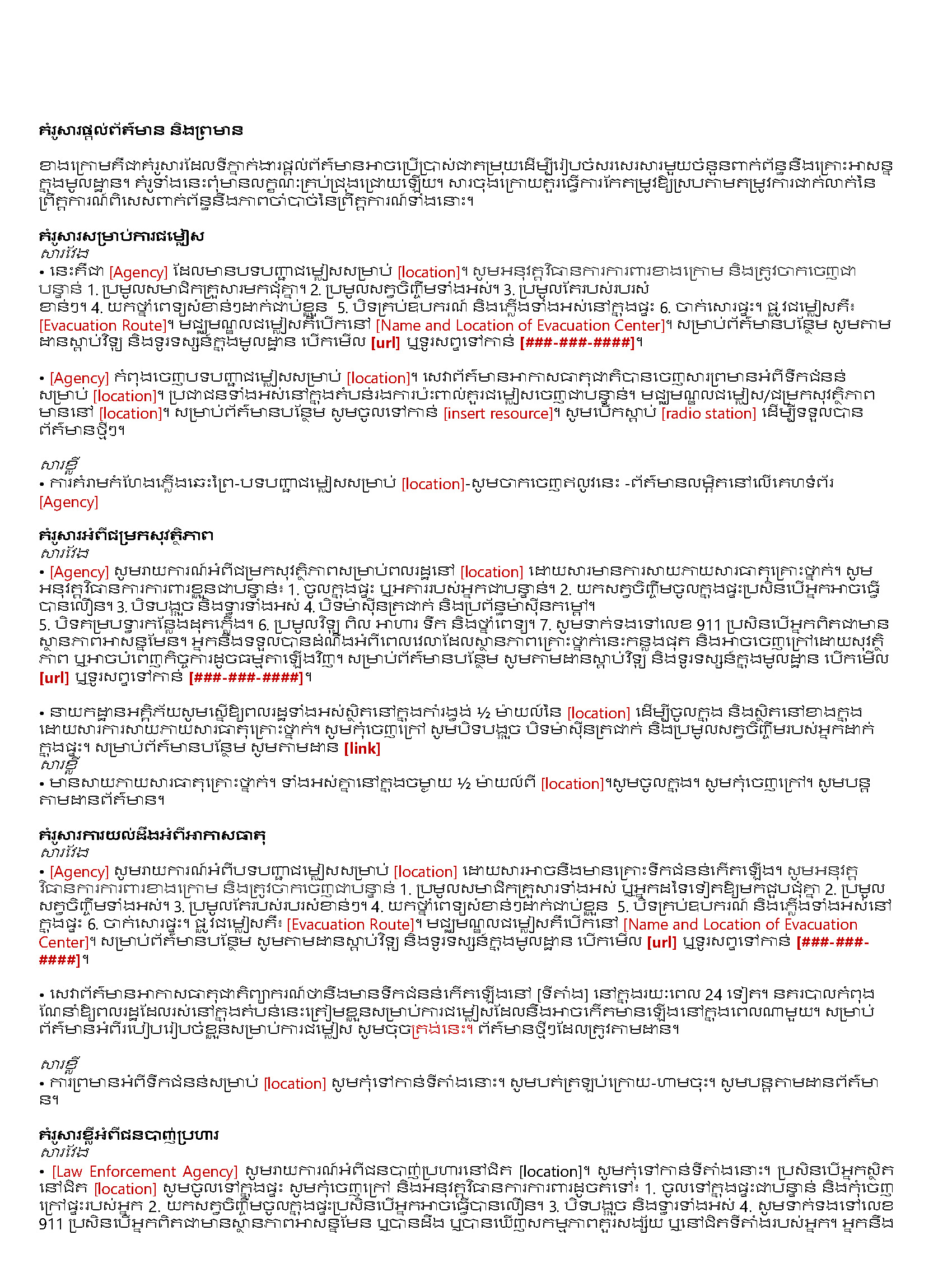 Image of the Sample AW Messages Khmer document