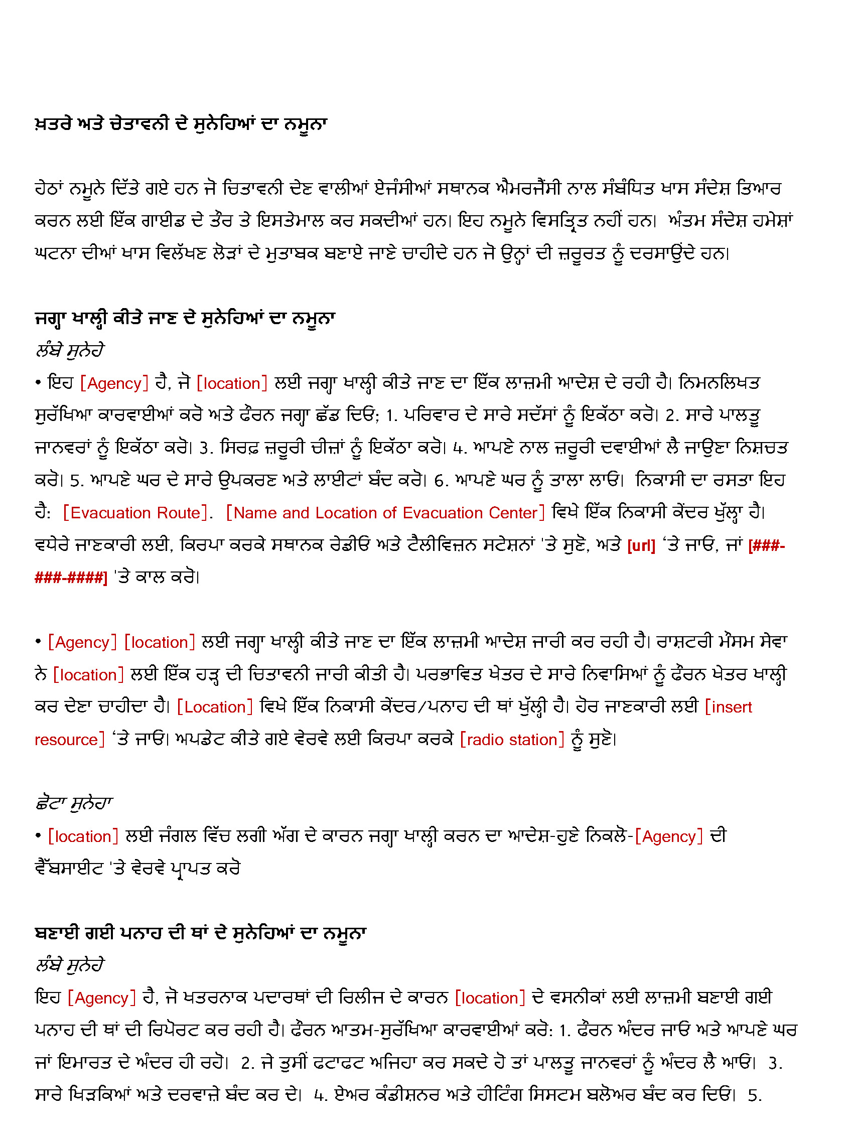 Image of the Sample AW Messages Punjabi document