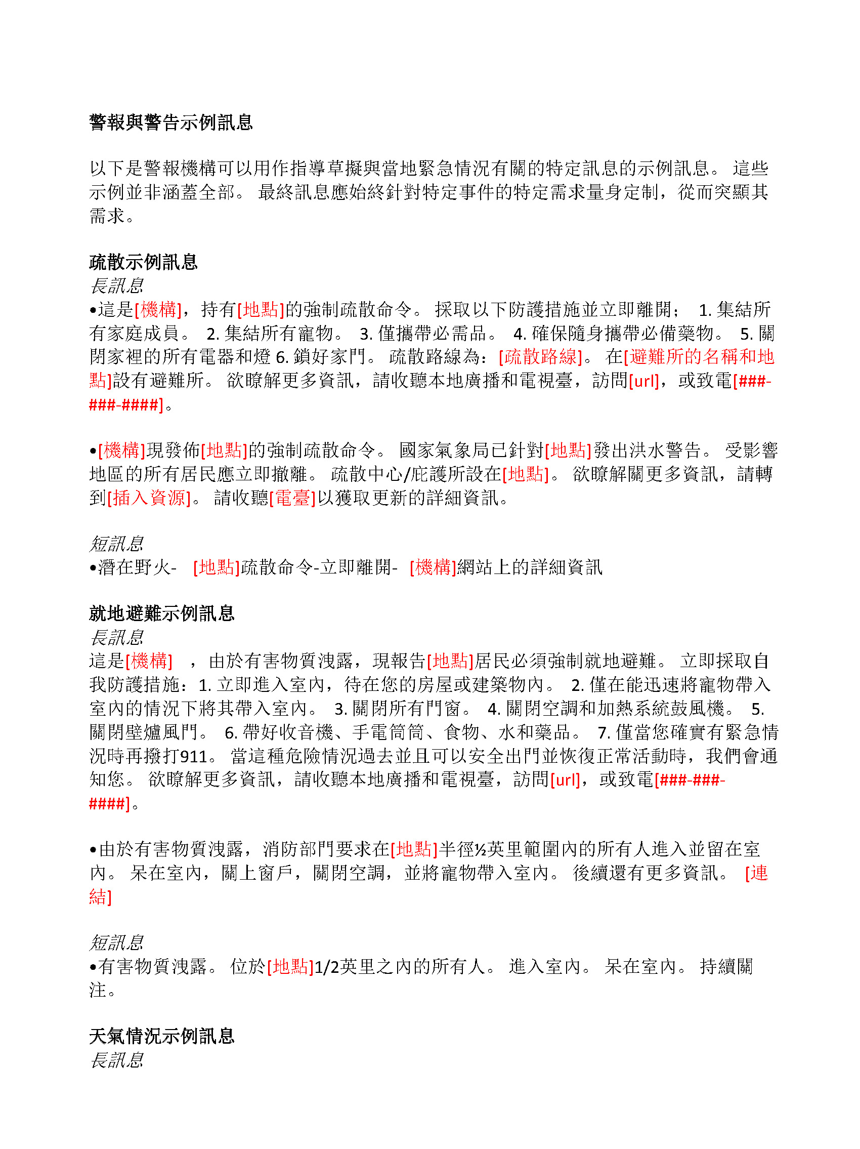 Image of the Sample AW Messages Traditional Chinese document